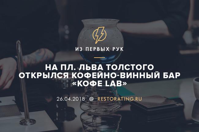 На площади Льва Толстого открылся кофейно-винный бар «Кофе Lab»