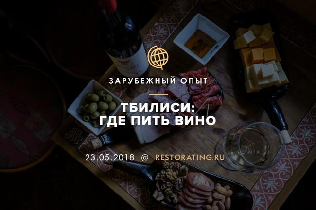 Тбилиси: где пить вино