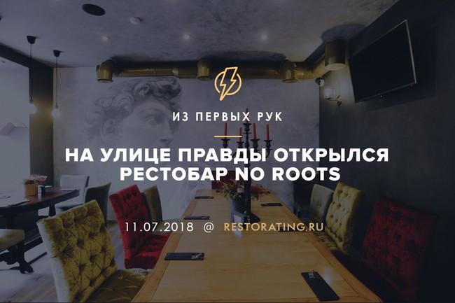 На улице Правды открылся рестобар No Roots