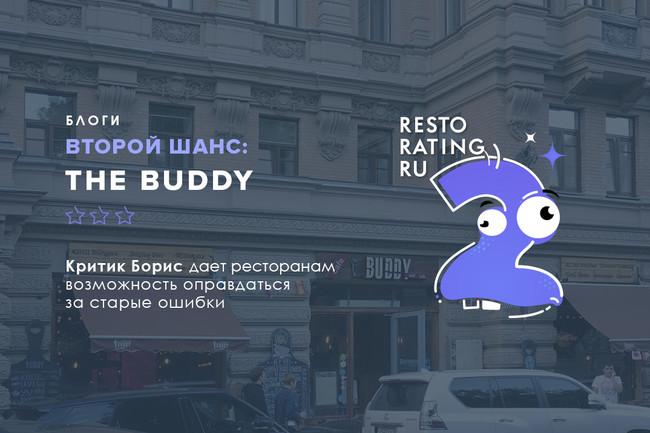 Второй шанс от Критика Бориса: The Buddy