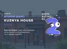 Второй шанс от Критика Бориса: Kuznya House