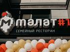 Ресторан Малат