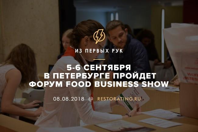 5-6 сентября в Петербурге пройдет форум Food Business Show