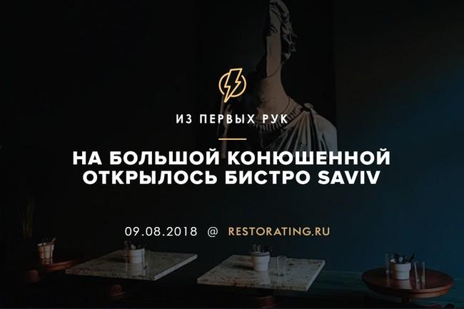На Большой Конюшенной открылось бистро Saviv