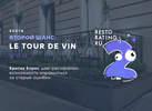 Второй шанс от Критика Бориса: Le Tour de Vin