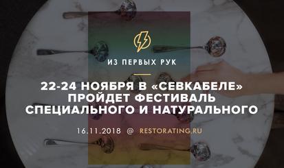 22-24 ноября в «Севкабеле» пройдет фестиваль специального и натурального
