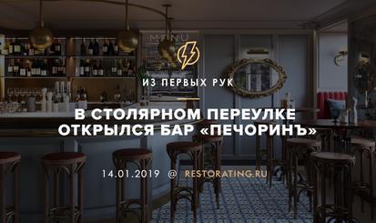В Столярном переулке открылся бар «Печоринъ»
