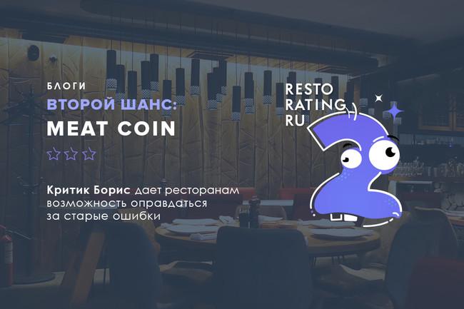 Второй шанс от Критика Бориса: Meat Coin