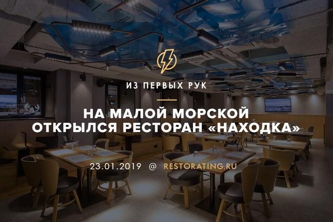 На Малой Морской открылся ресторан «Находка»