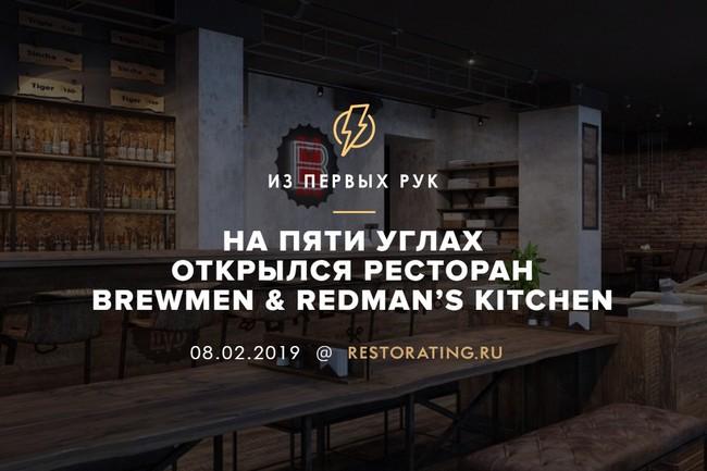 На Пяти углах открылся ресторан Brewmen & Redman's Kitchen