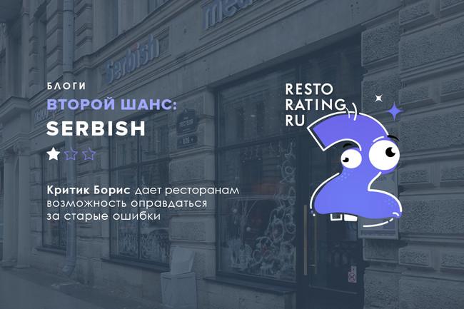 Второй шанс от критика Бориса: Serbish