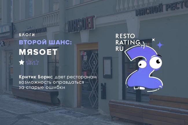 Второй шанс от критика Бориса: Mяsoet
