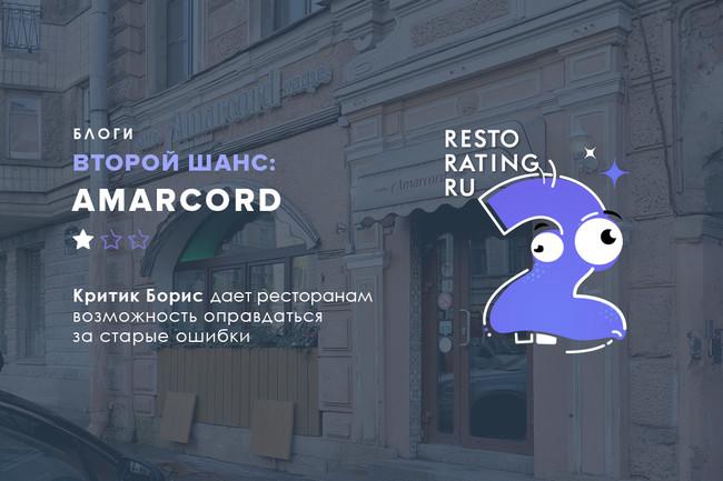 Второй шанс от критика Бориса: Amarcord
