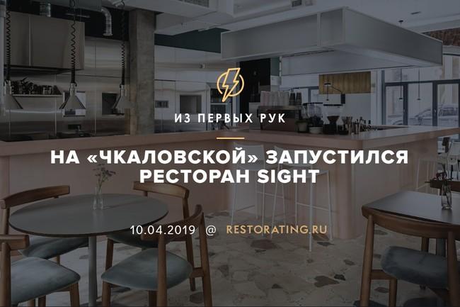 На «Чкаловской» запустился ресторан Sight