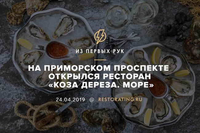На Приморском проспекте открылся ресторан «Коза Дереза. Море»