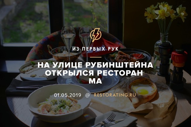 На улице Рубинштейна открылся ресторан МА