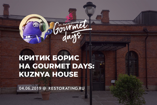 Критик Борис на Gourmet Days: Kuznya House