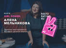 Girl Power: Алена Мельникова