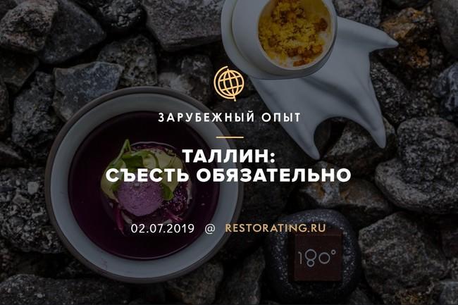 Таллин: съесть обязательно