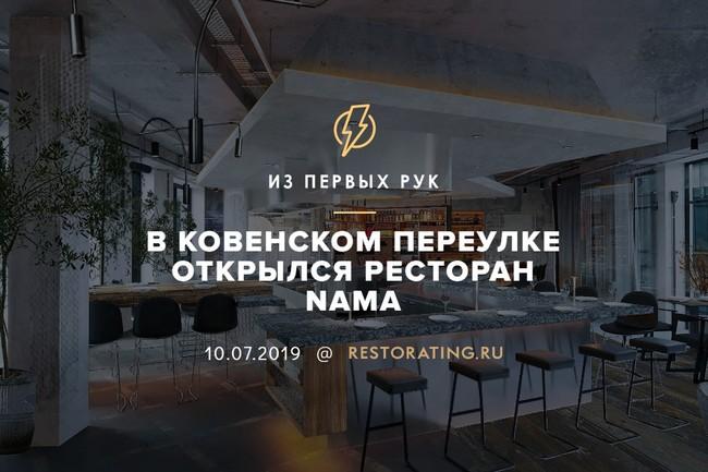 В Ковенском переулке открылся ресторан Nama
