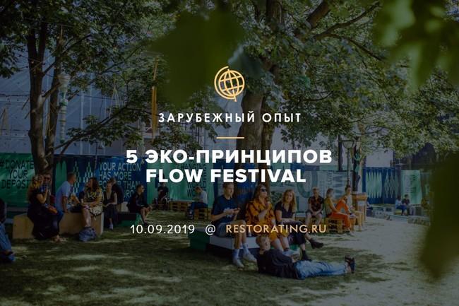 5 принципов эко-фестиваля