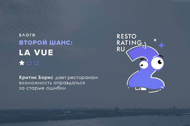 Второй шанс от критика Бориса: La Vue
