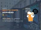 Борис на крафте: Hop Head