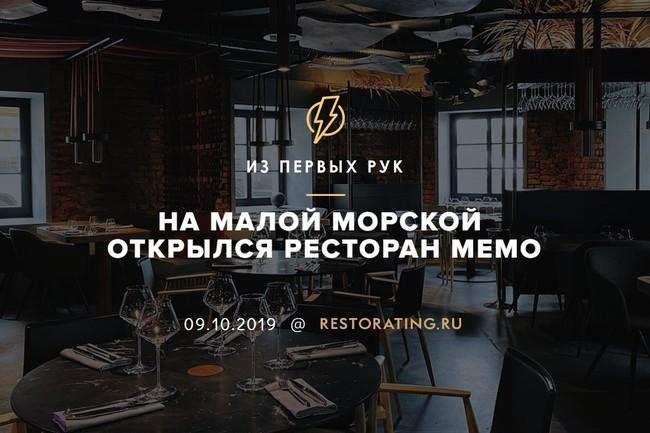 На Малой Морской открылся ресторан Memo