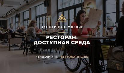 Ресторан: доступная среда