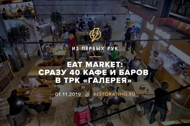 Eat Market в ТРК «Галерея»