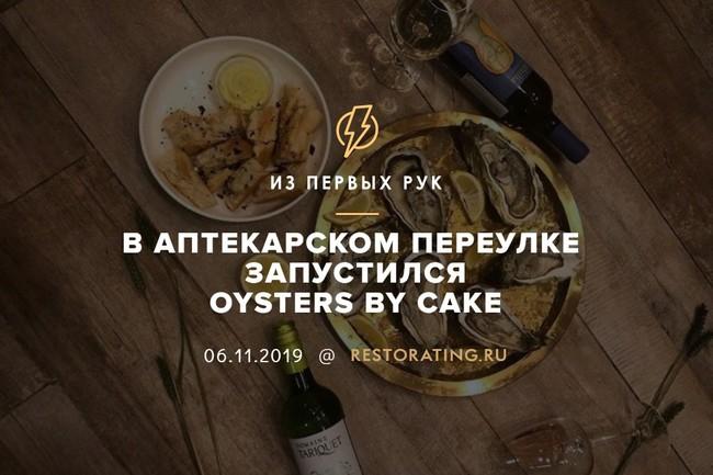 В Аптекарском переулке запустился Oysters by Cake