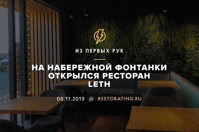 На набережной Фонтанки открылся ресторан Leth