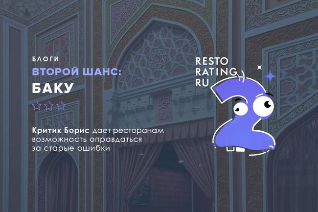 Второй шанс от Критика Бориса: Баку
