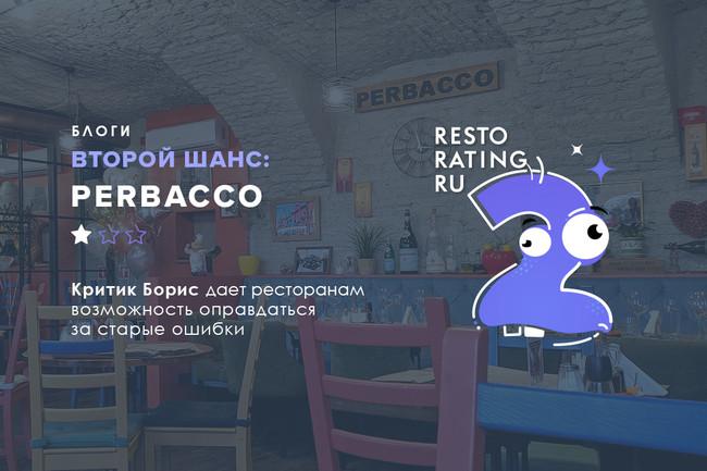 Второй шанс от Критика Бориса: Perbacco