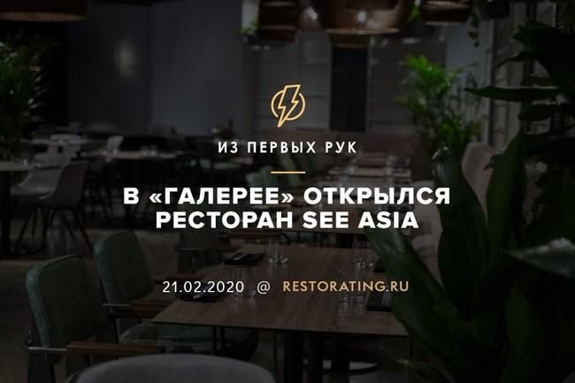 В «Галерее» открылся ресторан See Asia