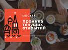 Хроника московских открытий: зима 2020