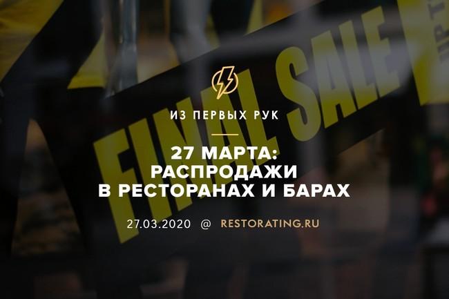 27 марта: распродажи в ресторанах и барах
