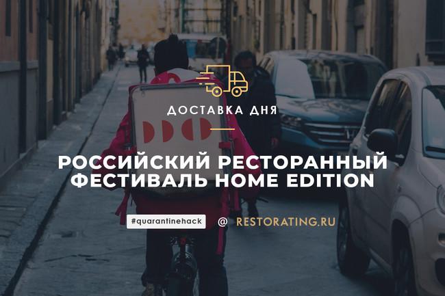 Российский ресторанный фестиваль Home Edition