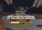 Завтраки на неделю от Friends of Friends