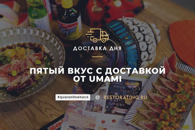 Пятый вкус с доставкой от Umami