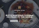 Оладьи по рецепту The Sizzle