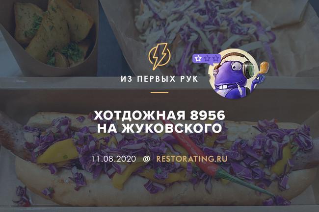 Хотдожная 8956 на Жуковского