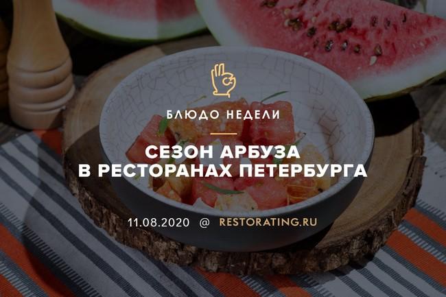 Арбуз в ресторанах Петербурга