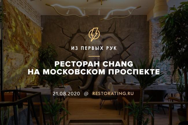 Chang на Московском проспекте