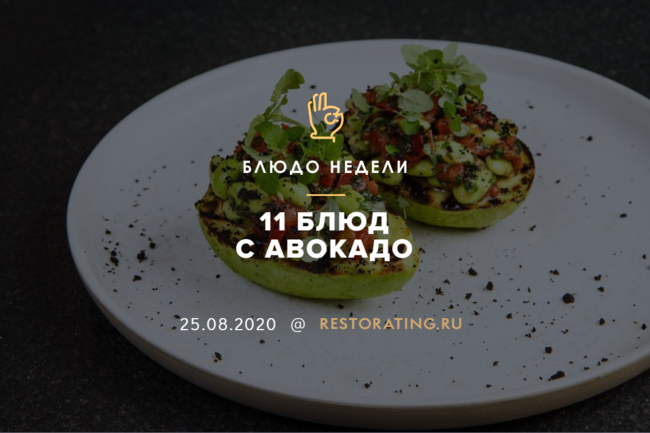 11 блюд с авокадо