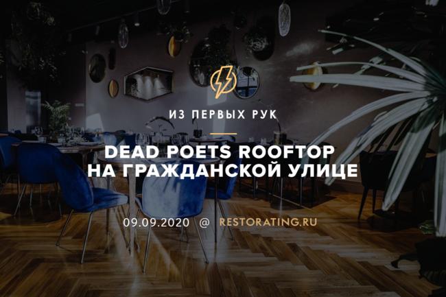 Dead Poets Rooftop  на Гражданской улице
