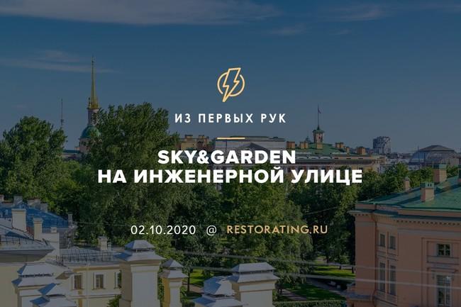 Sky&Garden на Инженерной улице