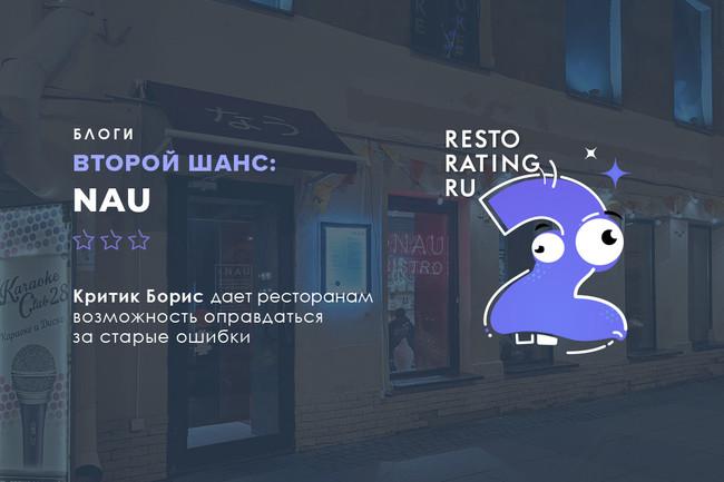 Второй шанс Критика Бориса: Nau