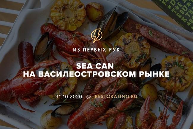 Sea Can на Василеостровском рынке