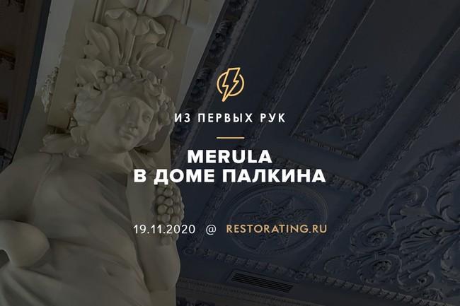 Merula в Доме Палкина